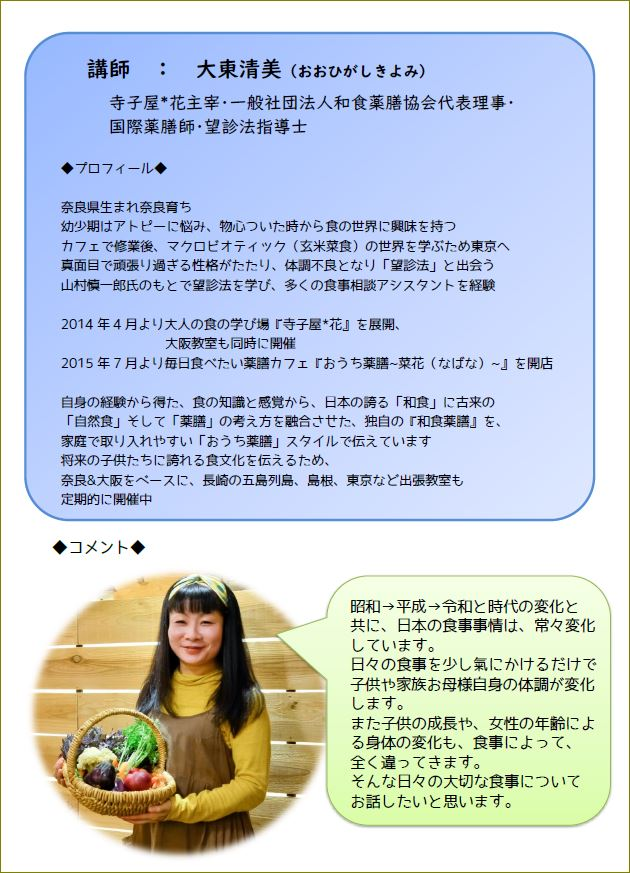 shokujikouza2.JPG