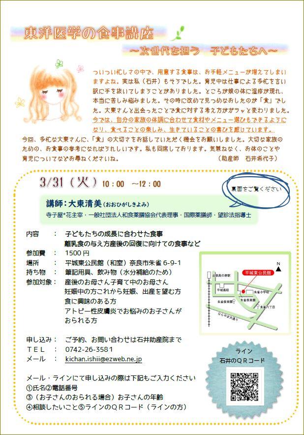 shokujikouza1.JPG